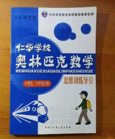 仁华学校奥林匹克数学思维训练导引(小学五;六年级册)【书内干净】