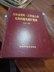 【地质类】河南省秦岭-大别山造山带地质构造与成矿规律