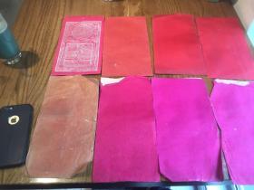 【铁牍精舍】【笔墨纸砚】清末民初空白大信封8个,其中一个带版画