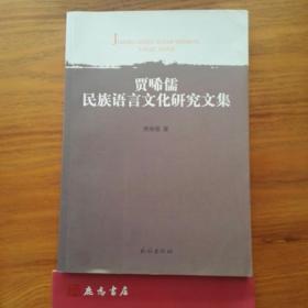 贾囗儒民族语言文化研究文集