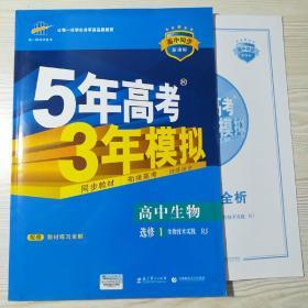 高中同步新课标·5年高考3年模拟:高中生物(选修1 生物技术实践 RJ 2016)