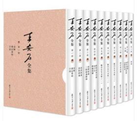 正版书籍】王安石全集(套装共10册)繁体竖排精装