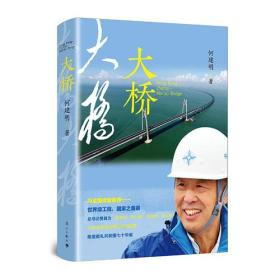 中国当代纪实文学:大桥(精装)