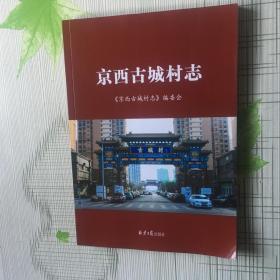 京西古城村志