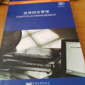 注册国际投资分析师考试指定用书   投资组合管理