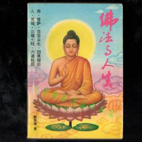 《佛法与人生》戴胜德 著 32开258页