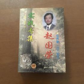 世界第一位六冠王:赵国荣实战专集(1991-1997年)(馆藏)