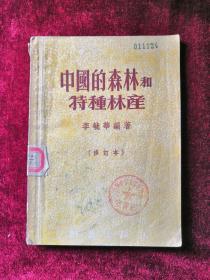 中国的森林和特种林产 52年版 包邮挂刷