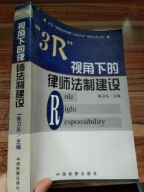 """3R""视角下的律师法制建设:中美""律师辩护职能与司法公正""研讨会论文集"