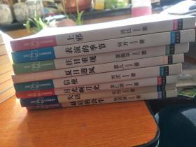 垒土丛书:上邪、表演的季节、往日重现、夏日迎风、信史、月光啊月光、失语、最后的公牛,8本合售