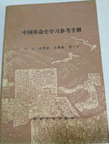 中国革命史学习参考手册