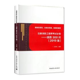 注册消防工程师考试必备——消防300问(2019版)