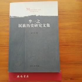 芈一之民族历史研究文集