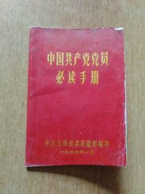 中国共产党党员必读手册【1966年 内含:毛主席像、党费证】