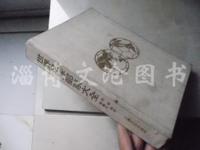 世界足球邮票大全(十个国家队球员签名)【精装】