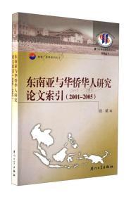 东南亚与华侨华人研究论文索引