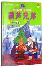 神锋奇遇-葫芦兄弟-1-中国经典动画.全新图文版