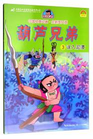 误入泥潭-葫芦兄弟-3-中国经典动画.全新图文版