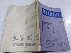 起重工技术问答 张元喜 张仁定 山东科学技术出版社 1981年6月 32开平装