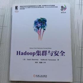 Hadoop集群与安全
