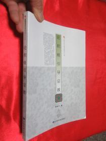 论积极引导宗教——中国民族宗教高端学术文库    【小16开】