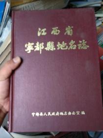 江西省宁都县地名志