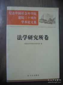 法学研究所卷 中国社会科学院法学研究所  方志出版社