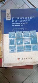 长江流域生物多样性格局与保护图集
