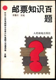 书刊-邮票知识百题