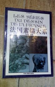法国素描大系