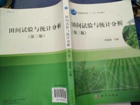田间试验与统计分析(第三版)