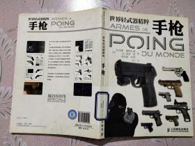 世界轻武器精粹:手枪