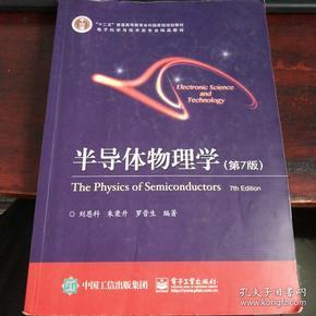 半导体物理学(第7版)