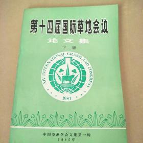 第十四届国际草地会议论文集(下册)
