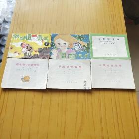 蜗牛和它的硬壳屋.山羊回了家.中国动物故事【之3.4】.美丽的瓦莎.假话国奇遇【下】.6本残书