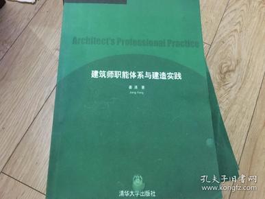 建筑师职能体系与建造实践