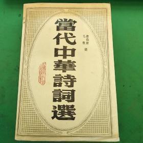 当代中华诗词选 金常政签名本