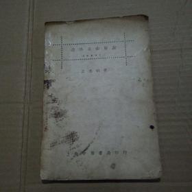 民国《西洋名曲解说》王光祈著 初版