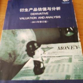 注册国际投资分析师考试指定用书   衍生产品估值与分析