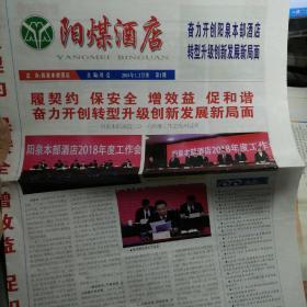 阳煤酒店(2018年1、2合刊)