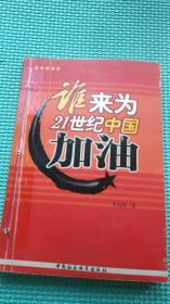 谁来为21世纪中国加油