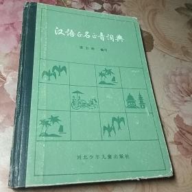 汉语正名正音词典