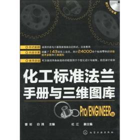 化工標準法蘭手冊與三維圖庫(PRO/ENGINEER版)