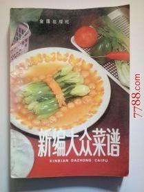 新编大众菜谱--金盾出版社1997年