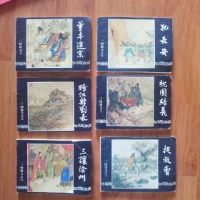 《三国演义》连环画:1/2/3/5/7/8/六本同售