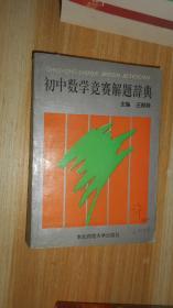 初中数学竞赛解题辞典