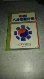 中国八卦象数疗法  实物拍摄品相如图