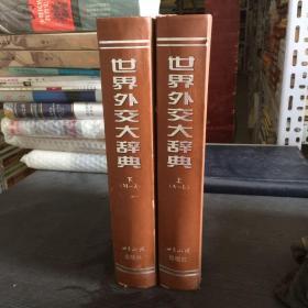 世界外交大辞典