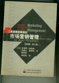 市场营销管理 亚洲版 第二版