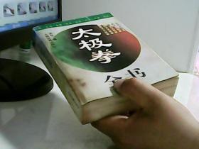 太极拳全书【代售】